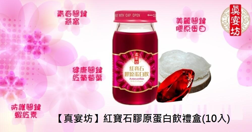 真宴坊紅寶石膠原蛋白飲禮盒(10入)