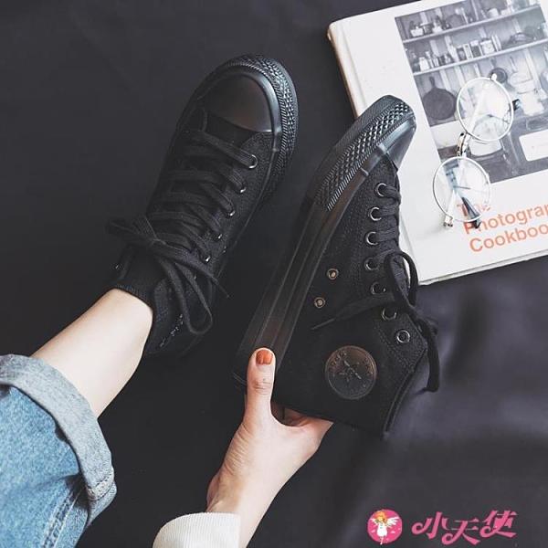 高幫鞋 帆布鞋女鞋2021年秋冬新款韓版板鞋子百搭全黑色高幫潮鞋 小天使