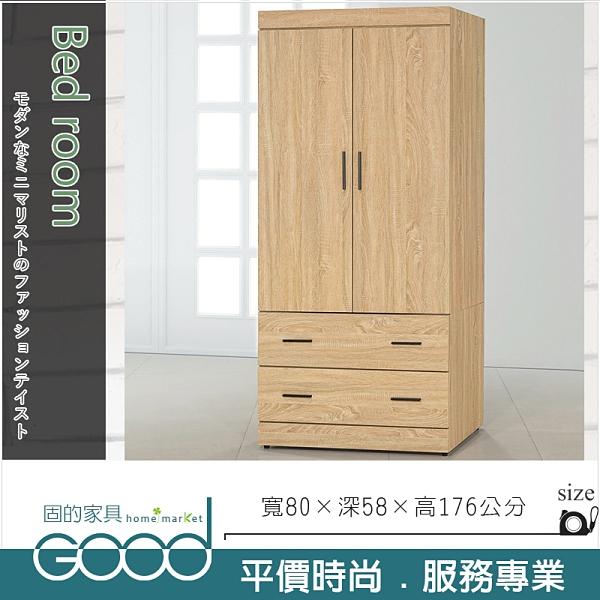 《固的家具GOOD》171-003-AG 原橡耐磨3×6尺衣櫥