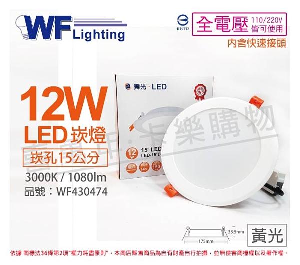 舞光 LED 12W 3000K 黃光 全電壓 15cm 平板 崁燈 _ WF430474