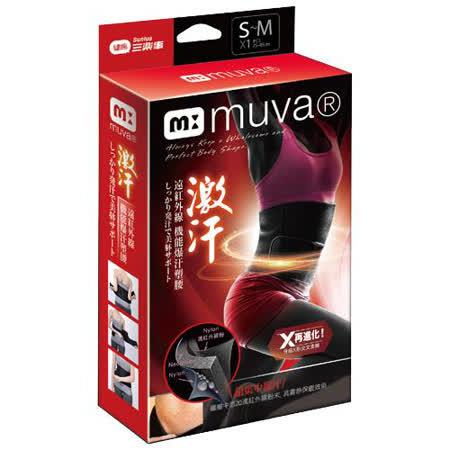 muva 遠紅外線機能爆汗塑腰(S~M)
