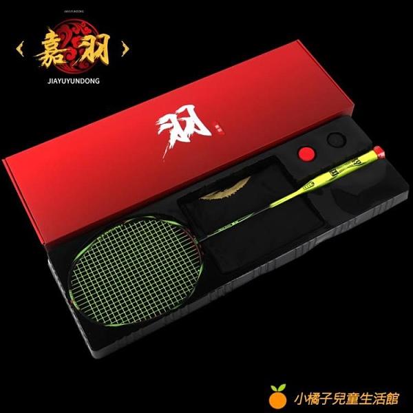 62克全碳素超輕8U羽毛球拍單拍攻守兼備碳纖維專業羽毛球拍禮盒裝【小橘子】