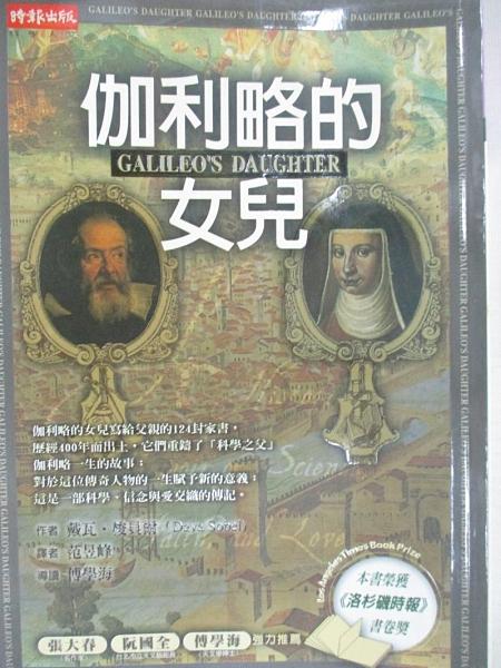 【書寶二手書T1/科學_HY4】伽利略的女兒_范昱峰, 戴瓦梭貝爾