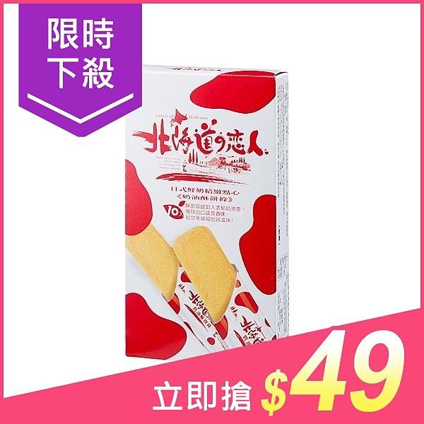 掬水軒 北海道戀人 奶油酥餅條(110g)【小三美日】$59