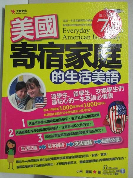【書寶二手書T1/語言學習_KDO】美國寄宿家庭的生活美語_謝琪