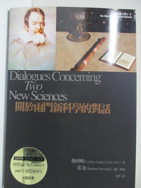 【書寶二手書T1/科學_HZO】關於兩門新科學的對話_戈革, 伽利略