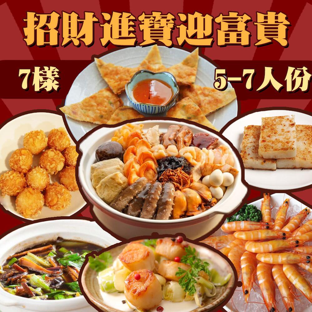 上野物產有認證 招財進寶迎富貴7件年菜組