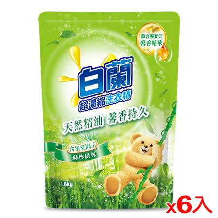 白蘭 含熊馨香精華洗衣精補充包(森林晨露)1.6kg*6包(箱)