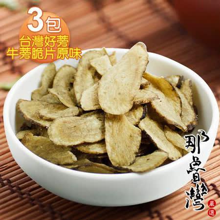 那魯灣 台灣好蒡牛蒡脆片原味 3包 75g/包