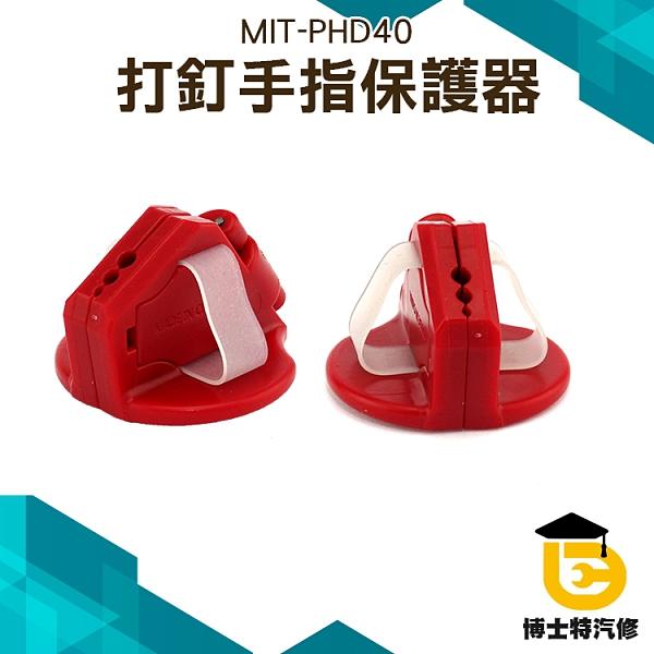 博士特汽修 打釘手指保護器 塑膠手指保護套 打釘保護器 打釘護手器 打釘固定器 PHD40 木工打釘