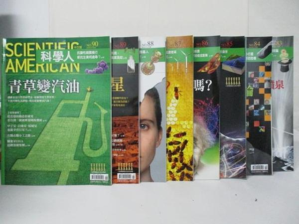 【書寶二手書T6/雜誌期刊_ECS】科學人_83~90期間_共8本合售_青草變汽油