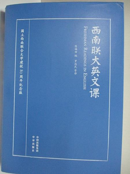 【書寶二手書T1/語言學習_HYQ】西南聯大英文課(英漢雙語版)_陳福田(編)