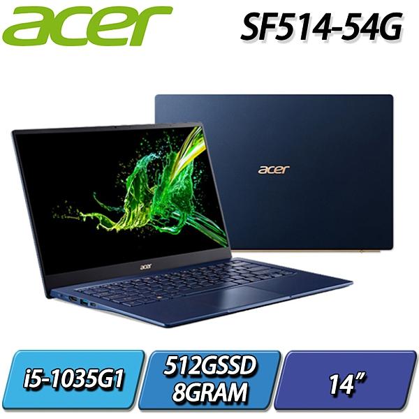 ACER Swift 5 SF514-54T-58EB 筆記型電腦 - 藍
