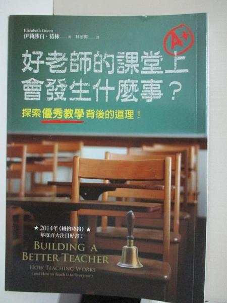 【書寶二手書T1/大學教育_H1Q】好老師的課堂上會發生什麼事?_伊莉莎白葛林