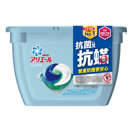 Ariel3D抗菌抗蹣洗衣膠囊16顆
