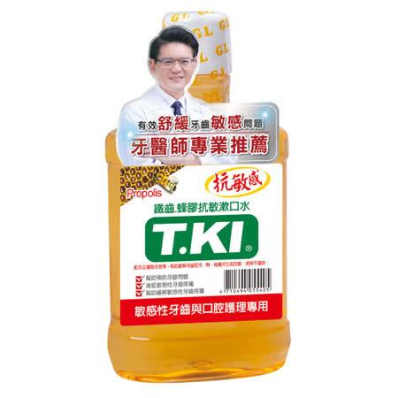 T.KI 蜂膠抗敏漱口水620cc