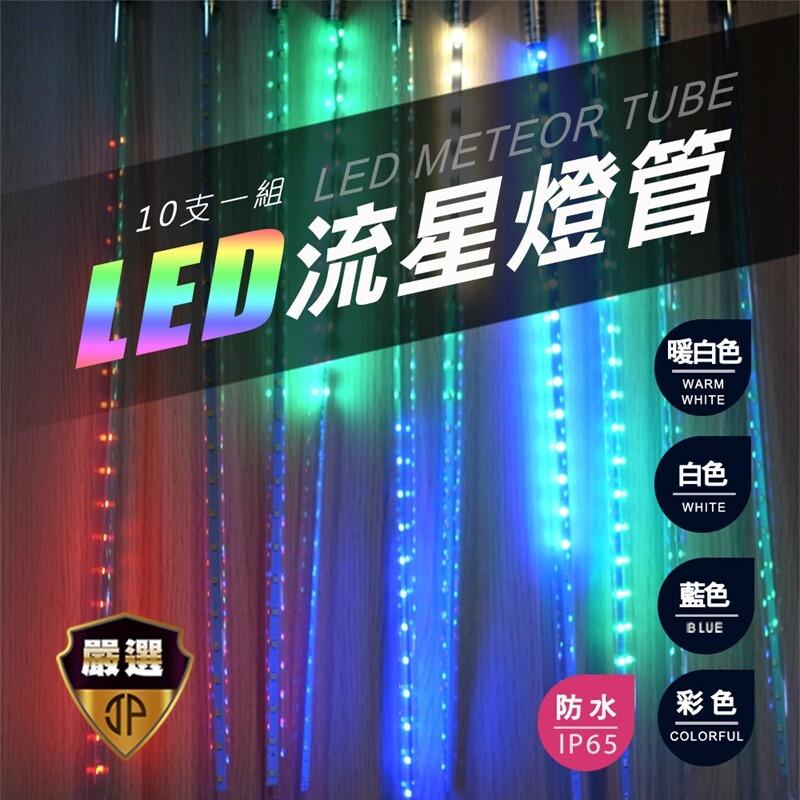 50cm-10支/組led流星燈管 流星燈條造景燈 氣氛裝飾燈