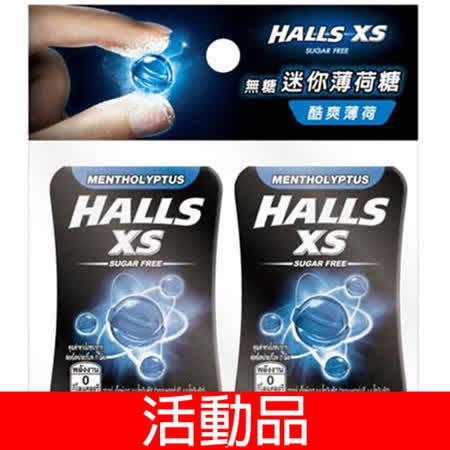 HallsXS無糖迷你薄荷糖-酷涼薄荷(贈瑞士牛奶巧克力)