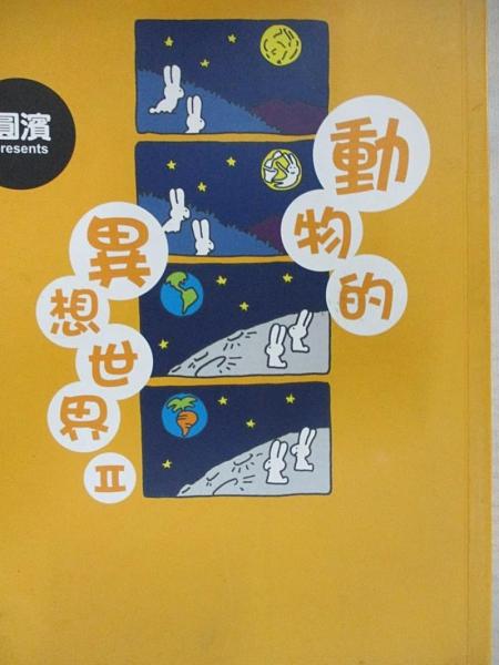 【書寶二手書T1/繪本_H4F】動物的異想世界II_許慧貞, 圓濱