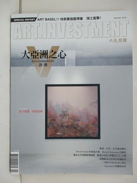 【書寶二手書T1/雜誌期刊_DI7】典藏投資_93期_大亞洲之心