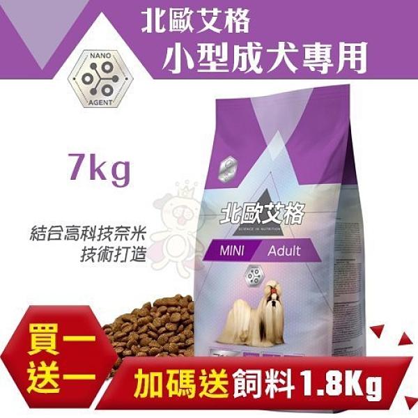 【加碼送飼料1.8Kgx1】*KING*北歐艾格《小型成犬專用》7kg/包 維持活力