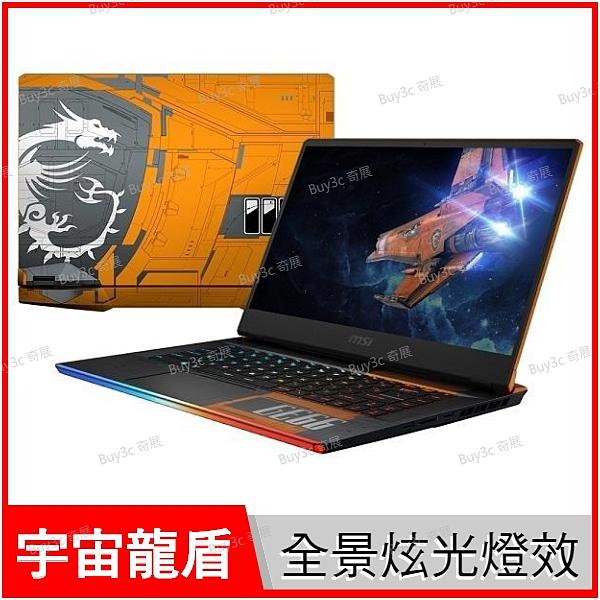 微星 msi GE66 Dragonshield 10SE 宇宙龍盾限定版 電競筆電【15.6 FHD/i7-10875H/16G/RTX 2060 6G/1TB SSD/Buy3c奇展】