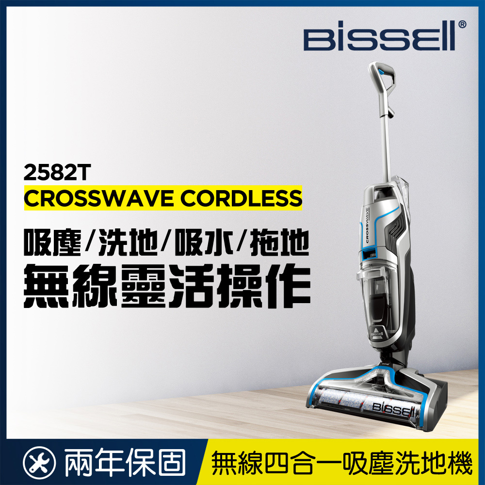 美國 Bissell 必勝 Crosswave 無線版 四合一吸塵洗地機 2582T