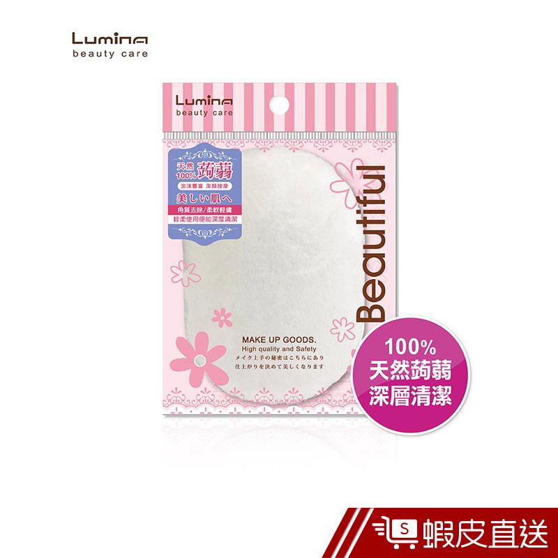 Lumina潔顏蒟蒻 海綿 兩款可選 蝦皮24h 現貨