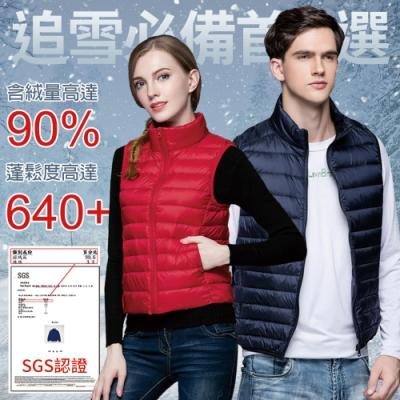 【KISSDIAMOND】超輕防風保暖天然90%羽絨背心(男女款/多色S-3XL/KDC-6001/KDC-6005)