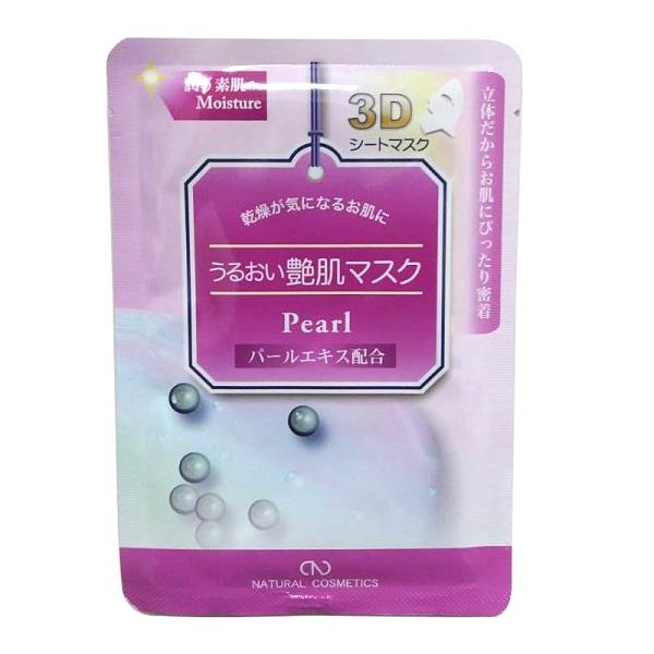 日本 NC 3D潤澤明亮珍珠面膜 1 枚 23g