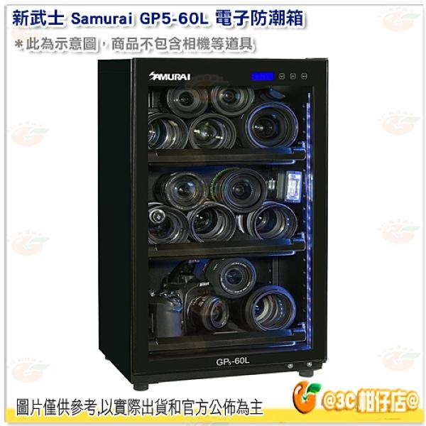 @3C 柑仔店@ 新武士 SAMURAI GP5-60L 電子 防潮箱 LCD 60公升 節電 5年保固 劉氏公司貨