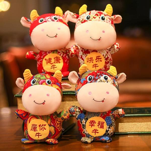 牛玩偶 2021牛年吉祥物牛公仔生肖毛絨玩具可愛幼兒園新年禮物玩偶布娃娃【快速出貨八折搶購】