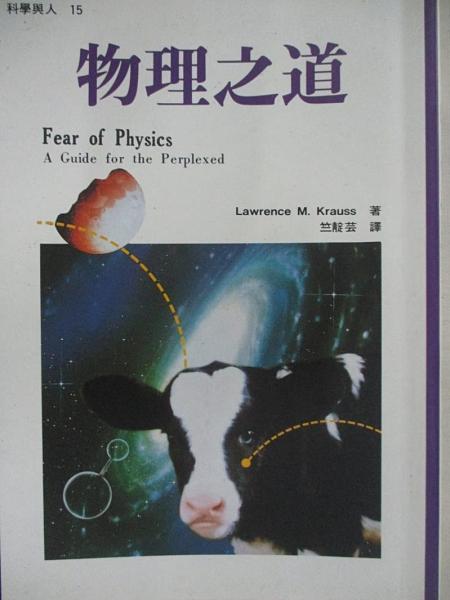 【書寶二手書T1/科學_HZF】物理之道_竺靜芸