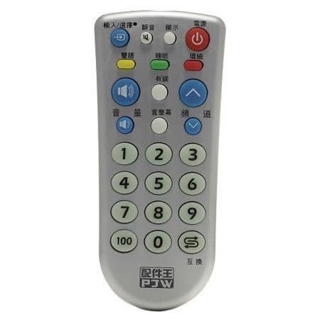 配件王萬用電視遙控器(適用任品牌)RM-UA07