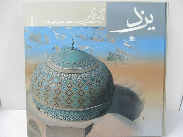 【書寶二手書T1/旅遊_KC8】Yazd Pearl of the Desert
