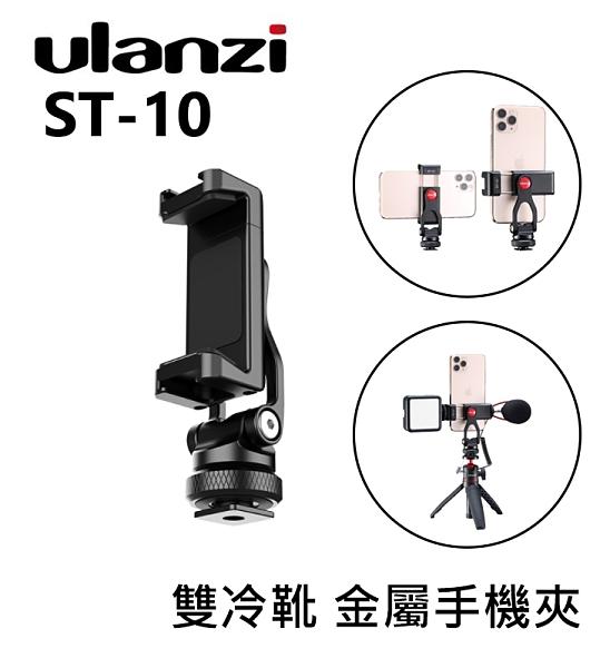 黑熊數位 Ulanzi ST-10 雙冷靴金屬手機夾 直播 VLOG 錄影 拓展 熱靴 採訪