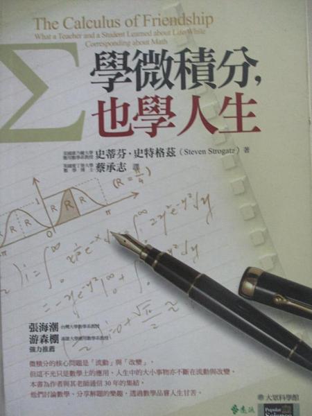 【書寶二手書T1/科學_ABI】學微積分,也學人生_史蒂芬‧史特格茲