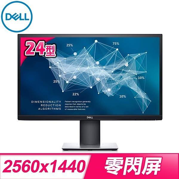 【南紡購物中心】DELL 戴爾 P2421D 24型 IPS 2K QHD顯示器螢幕《原廠三年保固》
