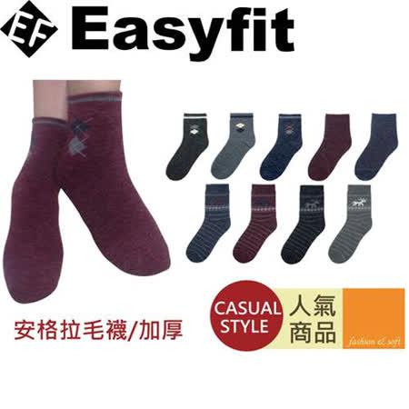 Easyfit 安格拉毛襪-加厚(22~26cm)