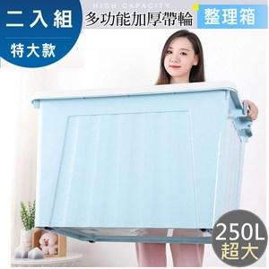 【★大掃除必備整理箱】特特大號250L超值2入多功能加厚滑輪含蓋收納箱水晶藍 (特大*2)