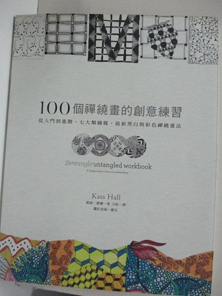 【書寶二手書T1/藝術_KDT】100個禪繞畫的創意練習_凱絲‧霍爾