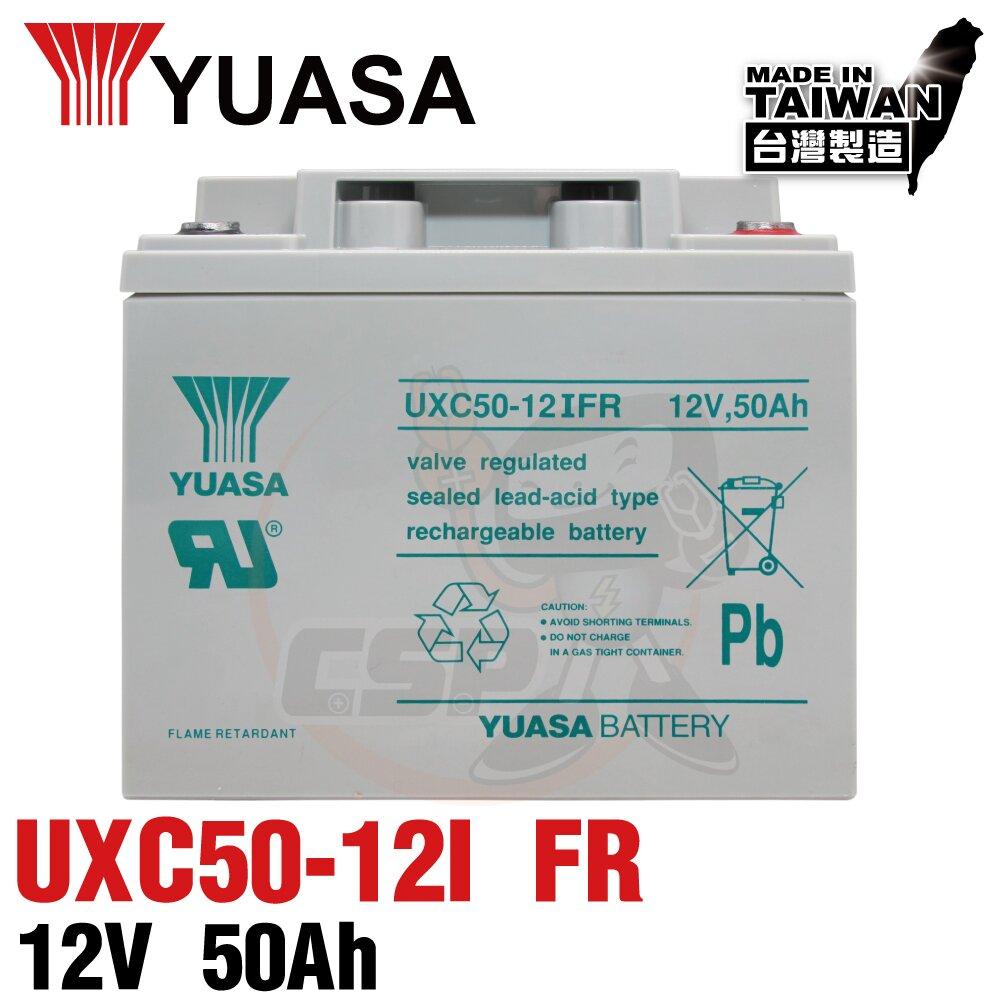 【YUASA】UXC50-12I FR 儲能深循環型電池 儲能 太陽能儲電 太陽能板 露營 露營車儲電