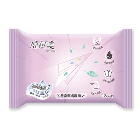 悅拭美濕拭衛生紙舒密潔膚濕巾12P