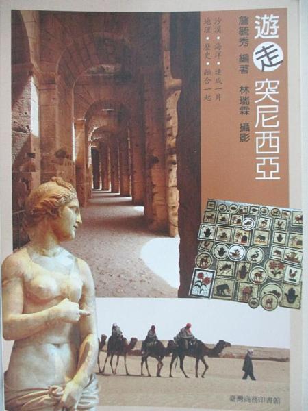 【書寶二手書T7/旅遊_HY5】遊走突尼西亞_詹毓秀
