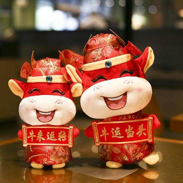 牛玩偶 2021牛年吉祥物公仔玩偶生肖小牛娃娃掛件新年禮品毛絨玩具批發【快速出貨八折搶購】