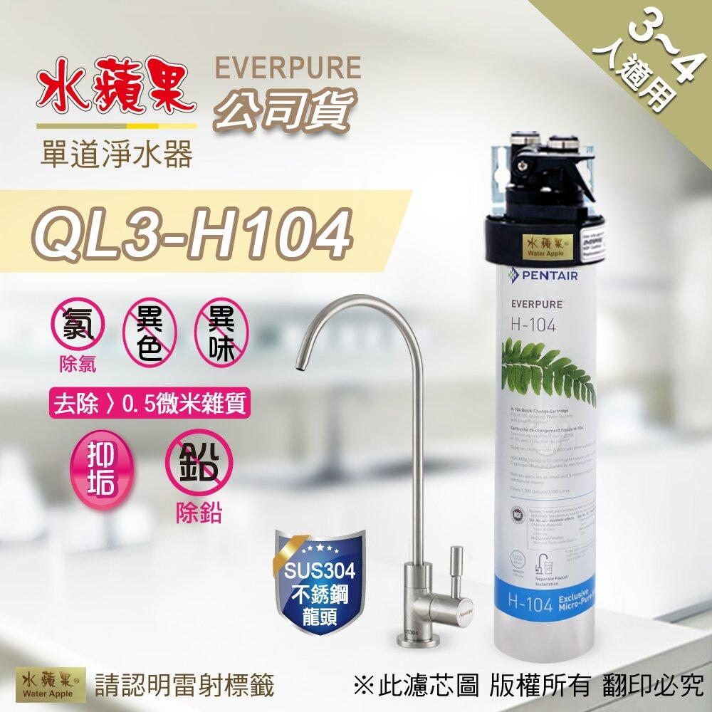 【水蘋果】水蘋果公司貨 EVERPURE QL3-H104 單道淨水器