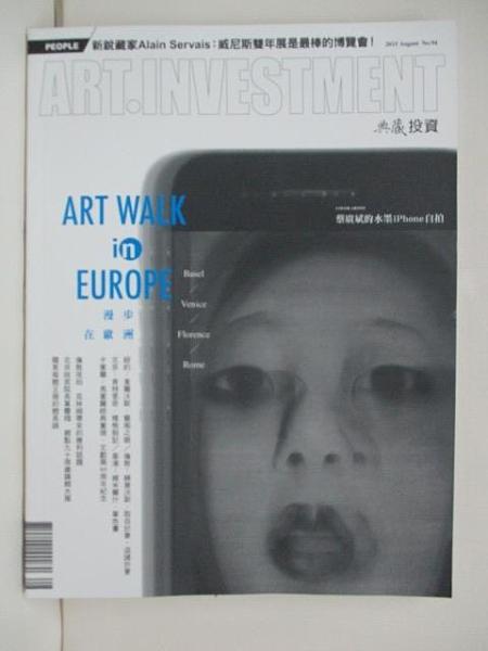 【書寶二手書T1/雜誌期刊_DI7】典藏投資_94期_漫度在歐洲