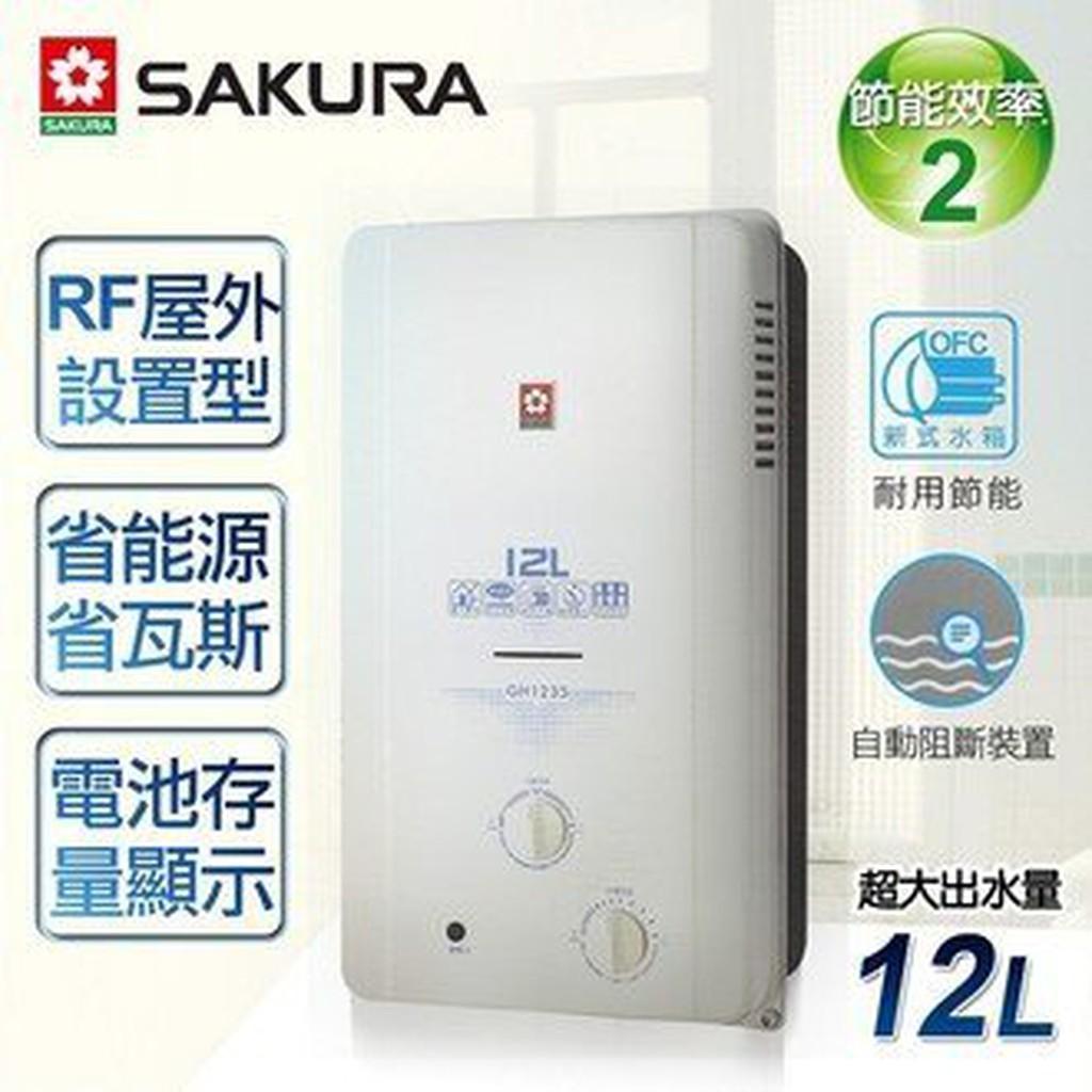 【櫻花牌】熱水器12L屋外ABS防空燒熱水器 GH-1235含稅發票 熱水器【雙喬嚴選】