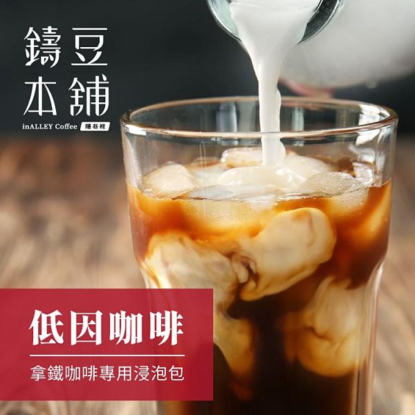 鑄豆本舖 浸泡式低因咖啡(7包/盒)