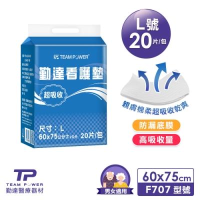 勤達超強吸收看護墊L號-20片X1包-60x75cm尿墊